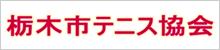 bnr_tenniskyokai