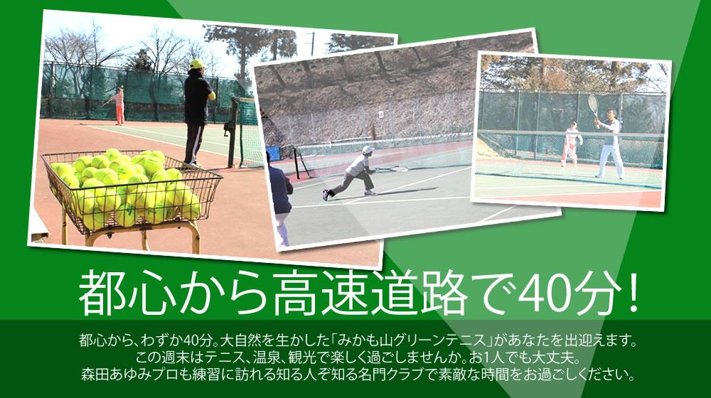 都心から、わずか40分。大自然を生かした「みかも山グリーンテニス」があなたを出迎えます。 この週末はテニス、温泉、観光で楽しく過ごしませんか。お1人でも大丈夫。 森田あゆみプロも練習に訪れる知る人ぞ知る名門クラブで素敵な時間をお過ごしください。